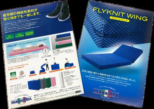 マニフレックスの三折りウィングタイプ「フライニット・ウィング」/ マニフレックスは充実のマニステージ福岡へ