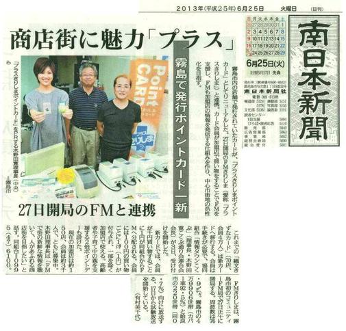南日本新聞2013.6.25