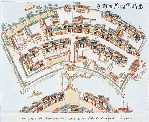 長崎の出島 ※出島は、1634年江戸幕府の外人流入防止政策の一環として長崎に築造された人工島。  扇型で、面積は3,969坪。(約1.5ha)  1636年から1639年まで対ポルトガル貿易、1641年から1859安政6年までオランダ  東インド会社を通して対オランダ貿易が行われた。建築はすべて日本が建てた建築物で、  洋館が建つのは明治以後。