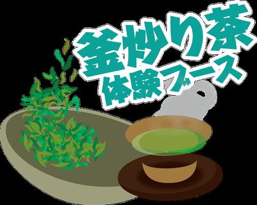 みやざきひなたweeeek 釜炒り茶ブース
