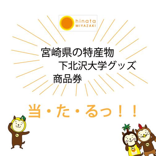 みやざきひなたweeeek!!2016 in 下北沢大学
