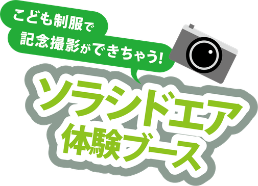 みやざきひなたweeeek!! in 下北沢大学 ソラシドエアブース
