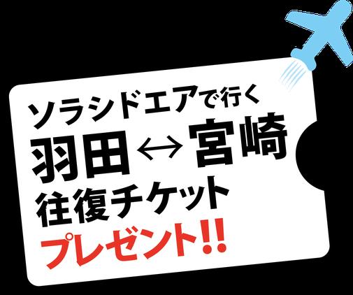 みやざきひなたweeeek!! in 下北沢大学