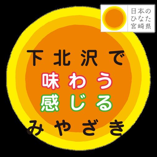 宮崎県PRイベント in 下北沢