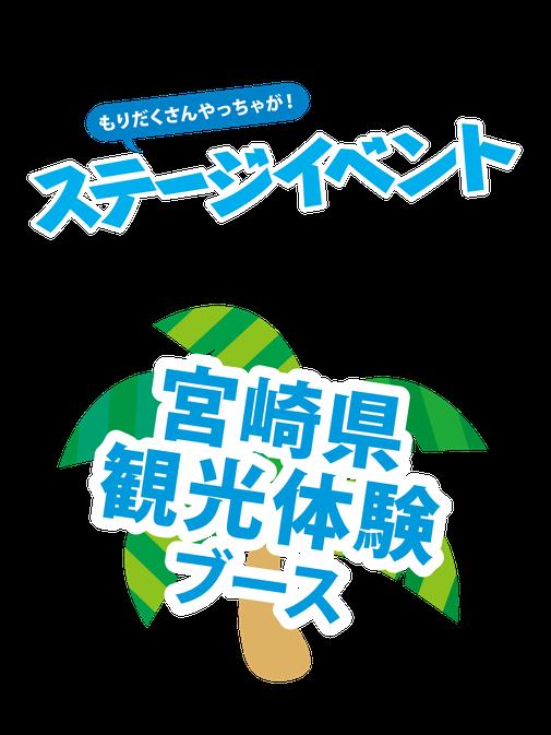 みやざきひなたweeeek 宮崎県観光体験ブース