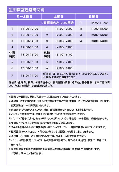 生田教室の時間割