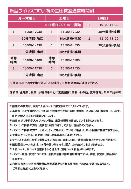 生田教室の時間割(コロナ禍)