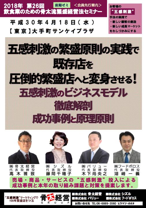 五感コンサルティンググループ(旧 骨太経営グループ)主催セミナー