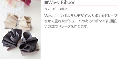M Style Ribbon Class (エムスタイルリボンクラス)リボンレッスンwaveしているようなデザイン。リボンをドレープさせて重ねたボリュームのあるリボンです。面白い方法でドレープを作ります♪