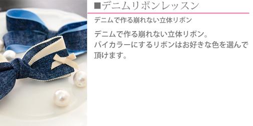 M Style Ribbon Class (エムスタイルリボンクラス)リボンレッスン デニムで作る崩れない立体リボン