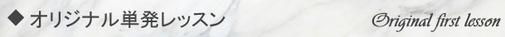 マイココレクション オリジナル単発レッスン M Style Ribbon Class (エムスタイルリボンクラス)リボンレッスン