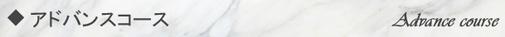 アドバンスコース M Style Ribbon Class (エムスタイルリボンクラス)リボンレッスン