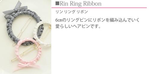 M Style Ribbon Class (エムスタイルリボンクラス)リボンレッスン 6㎝のリングピンにリボンを編み込んだ愛らしいヘアピンです。  アップスタイルのポイントやダウンスタイルのアクセントにお勧めです。