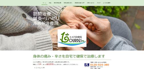 訪問治療 鍼灸・リハビリ 保険が利用できるルルド治療院様 (東大和市)