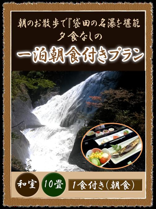 袋田の滝 悠久の宿 滝美館 宿泊プラン 夕食なし朝食付き