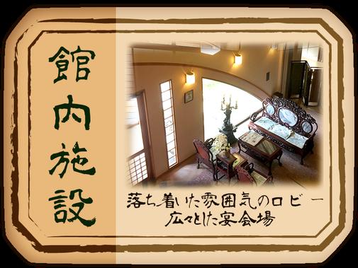 袋田の滝 悠久の宿 滝美館 館内施設