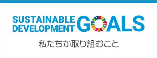 SDGs 私たちが取り組むこと
