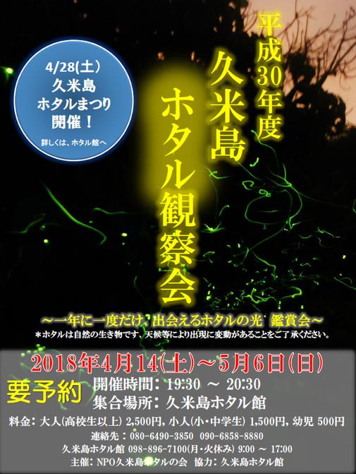 久米島ホタル鑑賞会 2018