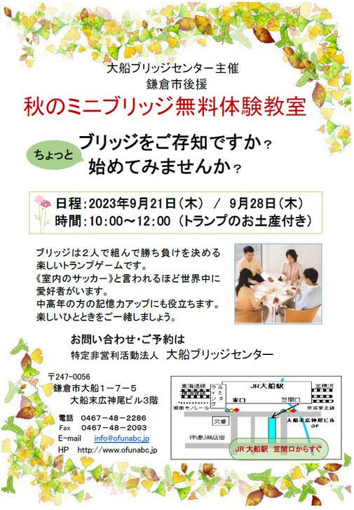 春の体験教室は3月22日・29日(月)開催