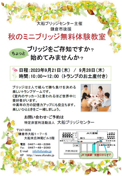 秋の体験教室は9月21日・28日(火)開催