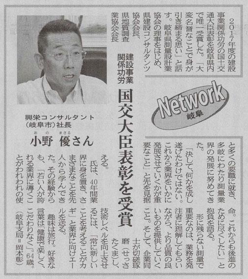 2017年9月4日 建通新聞掲載記事