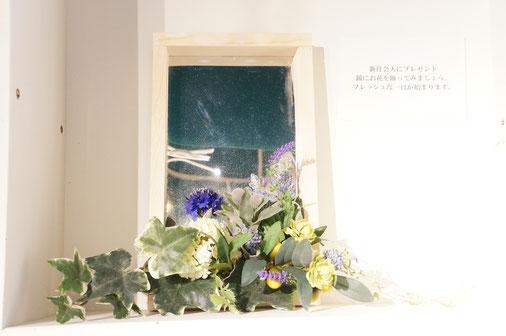 新社会人には、鏡に植物をいっしょに。