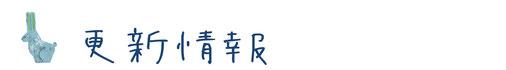 大阪 堺市 カルトナージュ教室 くろ工房 更新情報
