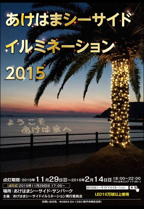 あけはまシーサイドイルミネーション2015