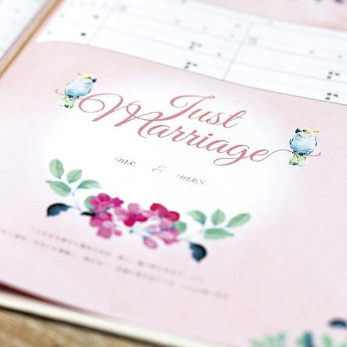 デザイン婚姻届tsumuguガーデン(イメージ画像)