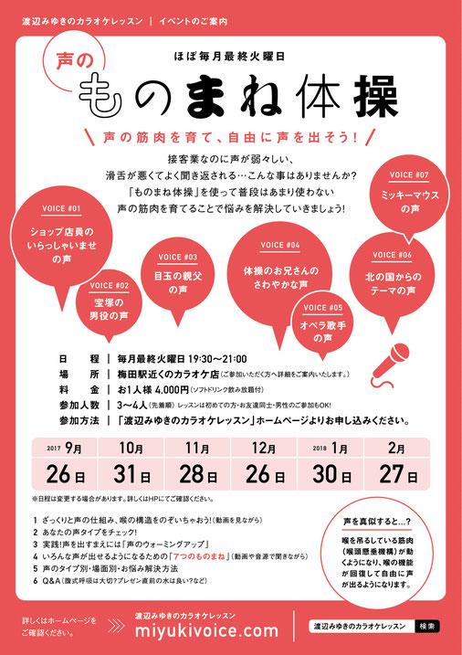 カラオケレッスン教室大阪梅田