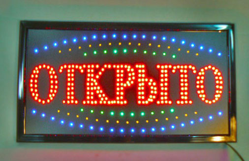Купить светодиодное табло