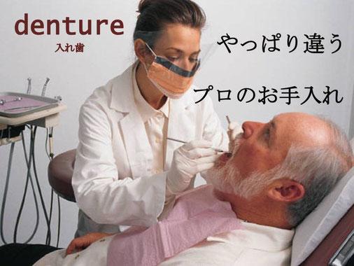 鳴門市 歯医者 歯科 入れ歯 専門