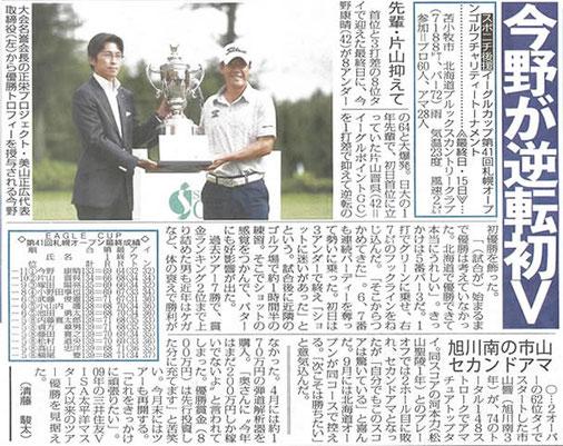 スポーツニッポン(30)