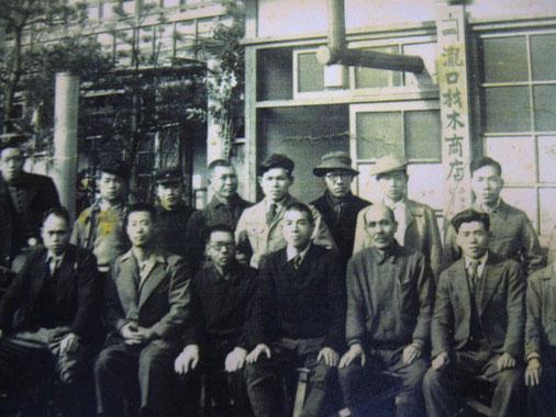 下段・左から4人目が創業者・滝口寅雄