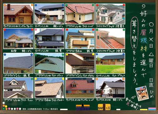 屋根工芸 広告 好みの屋根材を選んで葺き替えをしましょう 加須市 屋根工事 ©2018屋根工芸 ㈱大塚興業社