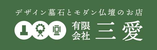 デザイン墓石とモダン仏壇のお店有限会社三愛