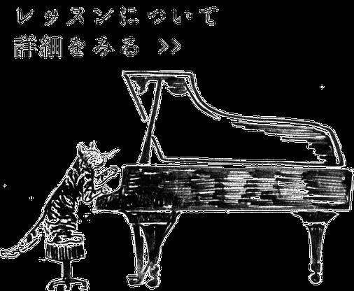 令和ピアノ研究所 レッスンについて