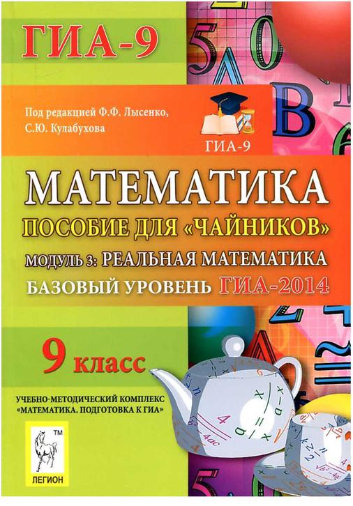 алгебра,геометрия,реальная резникова учебно гиа-9 автор гдз тренировочные математика тесты.