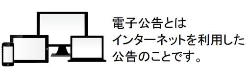 電子公告とはインターネットを利用した公告のことです。