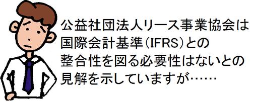 公益社団法人リース事業協会は国際会計基準(IFRS)と整合性を図る必要性はないとの見解を示していますが……
