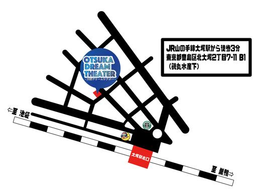 大塚ドリームシアター地図