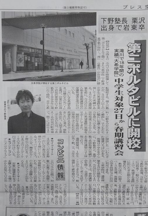 岩見沢の学習塾 無料体験受付中