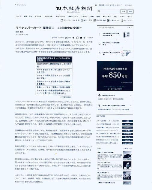 ☆日本経済新聞Web版。