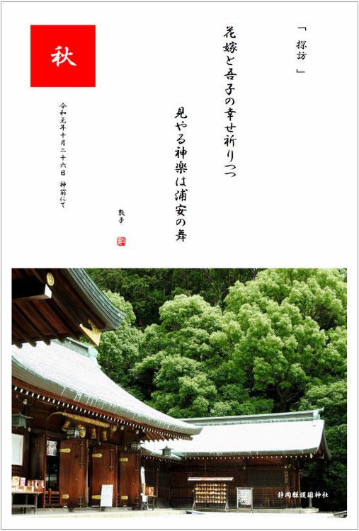浦安の舞(うらやすのまい) 2019/11/20制作 静岡縣護国神社