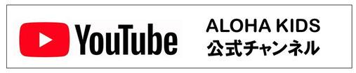 YouTube/大阪の幼児子供英会話ALOHAKIDSアロハキッズ、バイリンガルトレーナーで自然に英語が身につくキッズ英会話