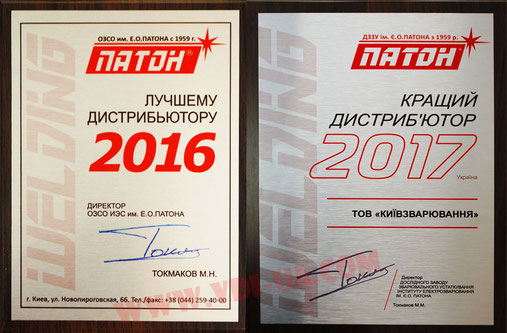 Сертификаты Патон