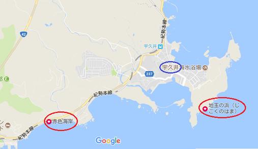 神武東征の地・宇久井(和歌山県新宮市)