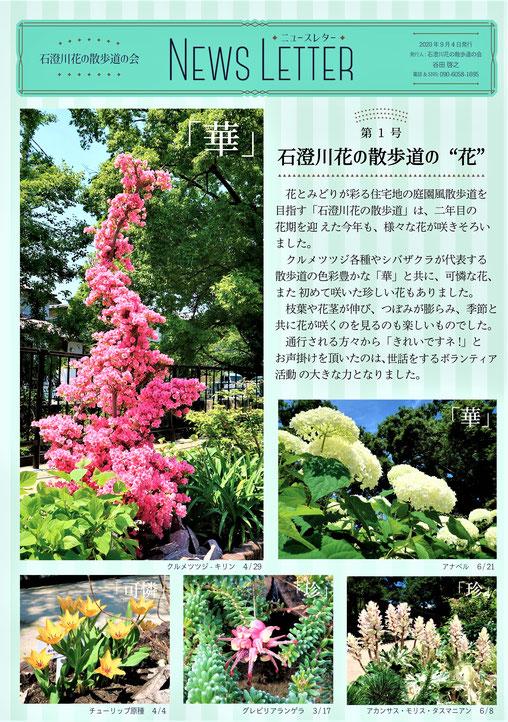 美しい花の散歩道を紹介する同会のニュースレター第1号