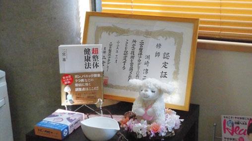 石川県金沢市で二宮整体をできるのは「整体院ほしみぐさ」だけです。
