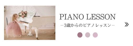 姫路ピアノ教室のレッスン案内
